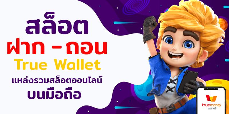 สล็อต ฝาก - ถอน True Wallet แหล่งรวมสล็อตออนไลน์บนมือถือ