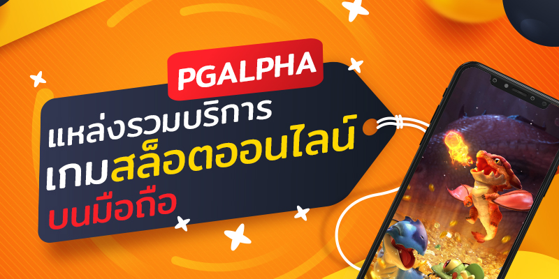PGALPHA แหล่งรวมบริการสล็อตออนไลน์บนมือถือ